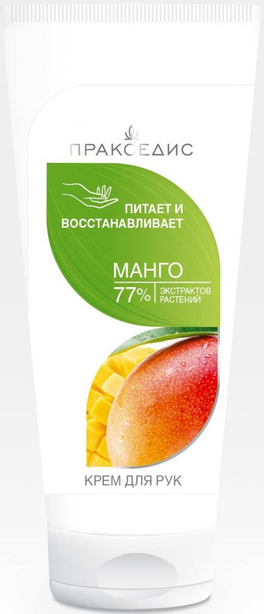 Крем косметический для рук питание и восстановление кожи с манго серии «Пракседис»